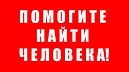В Курской области ищут 17-летнюю девушку