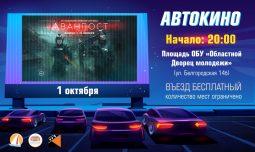 Жители Курска вновь посмотрят кино из машин