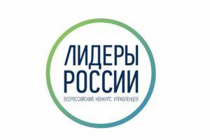 Трое курян вышли в финал конкурса «Лидеры России»