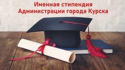 В Курской области начался прием документов на именную стипендию