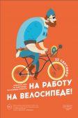 В Курске передумали перекрывать движение из-за акции «На работу на велосипеде»