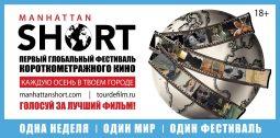 В Курске пройдет фестиваль короткометражного кино