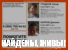 В Курской области нашли пропавших 9-летних мальчиков