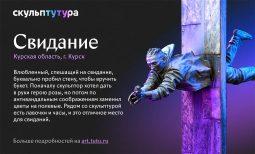 Курская скульптура прошла в финал всероссийского конкурса
