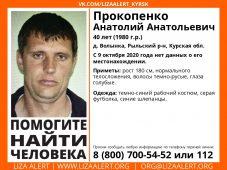 В Курской области ищут пропавшего мужчину