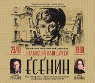 В Курске состоится спектакль «Знакомый ваш Сергей Есенин»