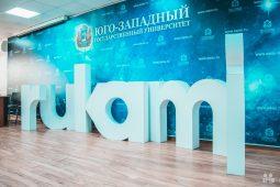 В курском ЮЗГУ прошёл фестиваль идей и технологий Rukami