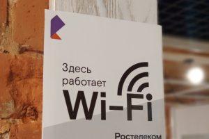 «Ростелеком» обеспечил беспроводным интернетом районные больницы Курской области