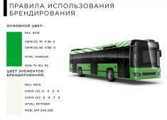 Роман Старовойт объяснил выбор цвета для курских автобусов
