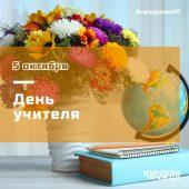 Куряне чаще других россиян интересуются датой Дня учителя
