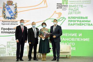 В Курске состоялась выставка-форум «Вместе ради детей»