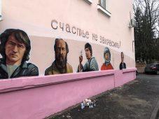В Курске на улице Ленина появились граффити известных личностей