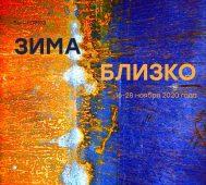 В Курске работает выставка молодых художников «Зима близко»