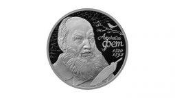 К 200-летию Фета Банк России выпустил памятную монету