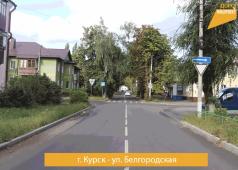 В Курске завершили ремонт дороги на улице Белгородской