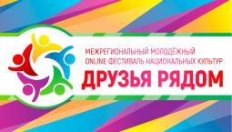 В Курске пройдет фестиваль национальных культур