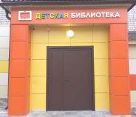 Курск получил пять миллионов рублей на открытие модельной библиотеки