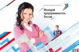 Молодых предпринимателей наградили