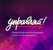 Курские студенты вышли в финал Всероссийского молодежного кубка по менеджменту