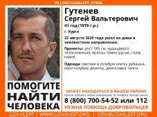 В Курской области три месяца ищут пропавшего мужчину