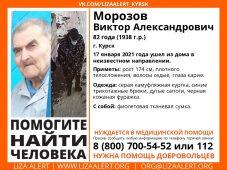В Курской области нашли пропавшего пенсионера