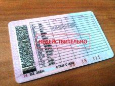 Курянин лишился свободы из-за поддельного водительского удостоверения