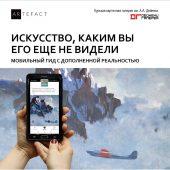 Курская галерея Дейнеки появилась в мобильном гиде «Артефакт»