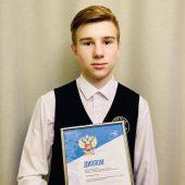 Курский школьник получил грант от Минпросвещения России