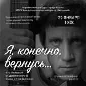 В Курске пройдет вечер памяти Владимира Высоцкого