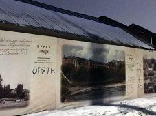 В Курске вандалы с баллончиками вновь вышли на улицы города