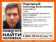 В Курской области ищут пропавшего 24-летнего мужчину