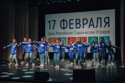 В Курске отметили День Российских студенческих отрядов
