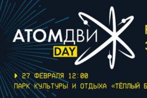 В Курчатове 27 февраля состоится научно-спортивный «АтомДвижDAY. Раскатаем зиму!»