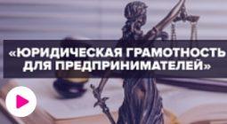 Курян приглашают на вебинар для предпринимателей