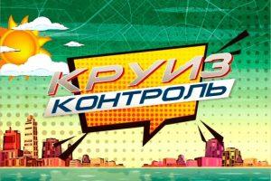 В эфире телеканала «Звезда» выйдет программа про Курскую область