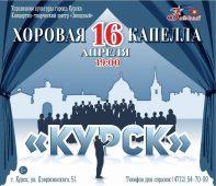 """Центр """"Звездный"""" приглашает на концерт хоровой капеллы """"Курск"""""""