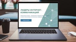 Для курян продлили регистрацию на масштабный IT-конкурс