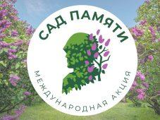 Курская область участвует в акции «Сад памяти»