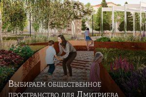 Курян просят выбрать в Дмитриеве территорию для благоустройства