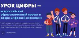 """В школах Курска пройдет """"Урок цифры"""""""