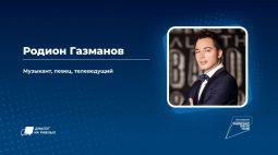В Курске пройдет «Диалог на равных» с Родионом Газмановым