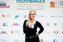 Курская студентка – финалистка конкурса «Учитель будущего. Студенты»