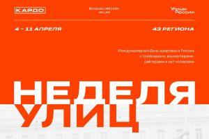 Курская область присоединится к акции «Неделя улиц»