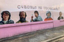 В центре Курска восстановили граффити с портретом Солженицына