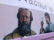 В Курске восстановили портрет Солженицына