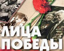 Жители Курской области могут стать участниками проекта «Лица Победы»