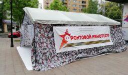 В Курске будет работать «Фронтовой кинотеатр»