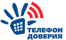 В Курске дети и их родители могут получить психологическую поддержку по телефону доверия