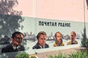 В Курске дорисовали мурал с портретами писателей-земляков