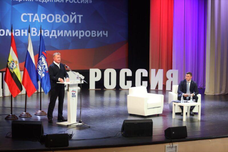 Курские единороссы определили делегатов юбилейного съезда партии
